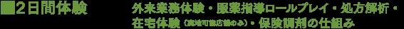 2日間体験 ~ 外来業務体験・服薬指導ロールプレイ・処方解析・在宅体験(実地可能店舗のみ)・保険調剤の仕組み